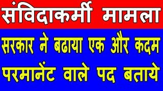 samvida karmi latest news | nhm rajasthan | nhm up |