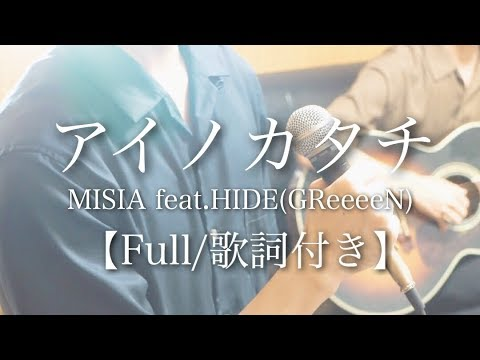 【ウマすぎ注意⚠︎ 】《フル》アイノカタチ/MISIA Feat.HIDE(GReeeeN) 『義母と娘のブルース』主題歌 鳥と馬が歌うシリーズ
