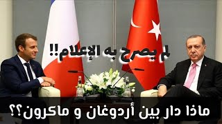 ما لم يصرّح به الإعلام عن الحديث الذي دار بين أردوغان و ماكرون في قمة الناتو😲