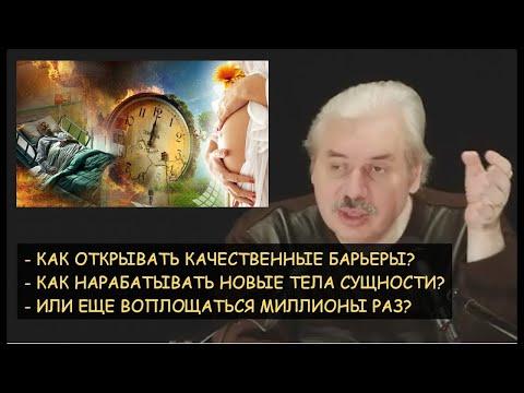 Н.Левашов: Как открывать