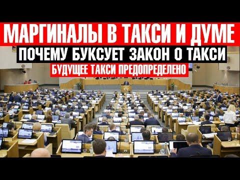 МАРГИНАЛЫ В ТАКСИ И ГОСДУМЕ. Закон о такси буксует. Яндекс призывают к ответу.