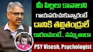 Self harming habit in children l Wake-up perents, your mistakes create Chaos in kids life PSY Visesh
