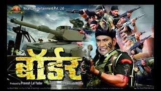 सत्रह दिन मे भोजपुरी बार्डर फिल्म की हुई इतनी कमाई | border bhojpuri movie | day 17 collection