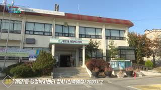 계양1동 행정복지센터 청사 신축예정 [기록영상]썸네일