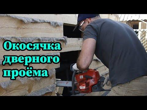 Окосячка деревянного дома
