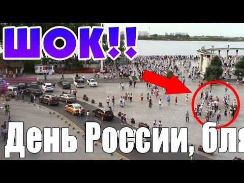 ШОК! И вот ЭТО - День России??