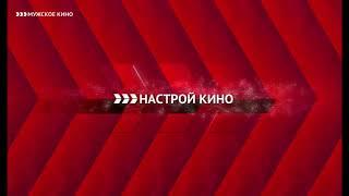 """Уход на профилактику канала """"Мужское Кино"""" (18.07.2018)"""