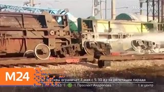 Смотреть видео Несколько вагонов с дизтопливом сошли с рельсов в Казахстане - Москва 24 онлайн