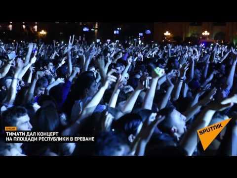 Тимати дал  концерт на Площади Республики в Ереване