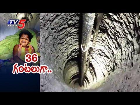 బోరుబావిలో కొనసాగుతున్న తవ్వకాలు | 36 hrs After Chevella Child Stuck in Borewell | TV5 News