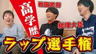 【高ラ】高学歴ラップ選手権!東大生ならインテリな韻踏めるはず