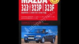 видео Ремонт и техническое обслуживание Мазда 323. Mazda 323