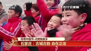 [传奇中国节春节]点赞我家乡 石家庄:古城古韵 自在正定| CCTV中文国际