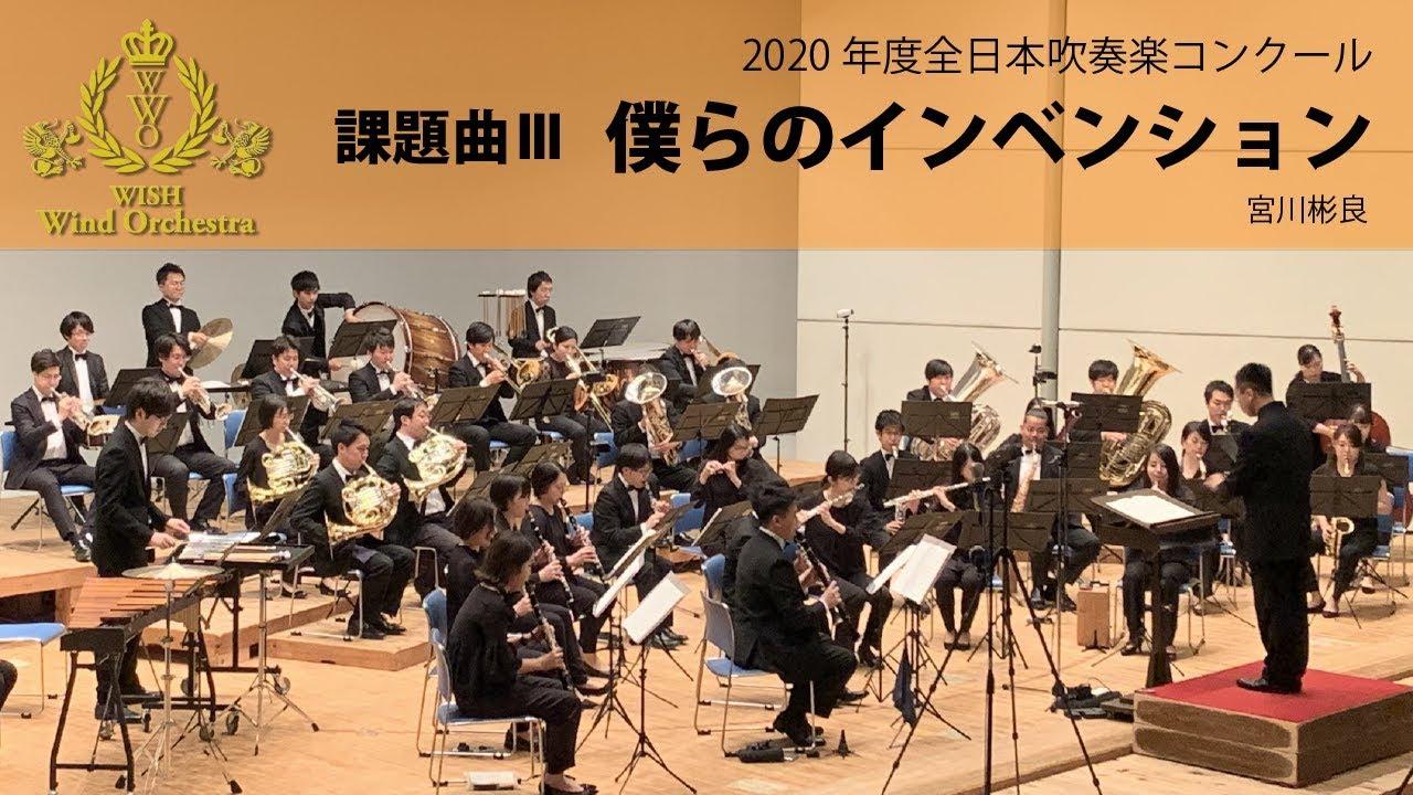 【本編】2020(21)年度全日本吹奏楽コンクール課題曲Ⅲ 僕らのインベンション