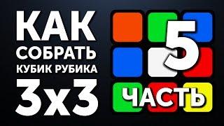Как собрать кубик Рубика 3х3 | 5 часть | Крест на Шапке