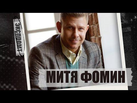 Митя Фомин - интервью.  Экспромт #Dukascopy