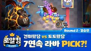 [로얄킹 토너먼트 Round 2 - 챔피언 토너먼트 결승전] 7연속 라바 PICK? (클래시 로얄)