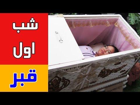 شب اول قبر  به روایت یگ دختر