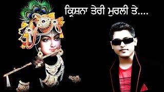 Best Live Krishna Teri Murli Te.. (Firoz Khan)