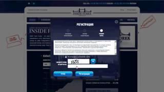 Видео обзор И КАК СДЕЛАТЬ  РЕГИСТРАЦИЮ в  проекте Inside Forex Group