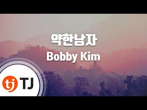 [TJ노래방] 약한남자(패션70s OST) - Bobby Kim (Weak man (Fashion 70s OST) - Bobby Kim) / TJ Karaoke
