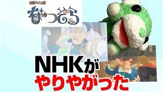 NHKが朝ドラで堂々とラピュタのパロディ!今週の「なつぞら」見どころ解説