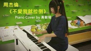 周杰倫 Jay Chou──《不愛我就拉倒 If You Don't Love Me, It's Fine》Piano Cover by 敏瑄 (廷廷的鋼琴窩琴譜示範演奏)