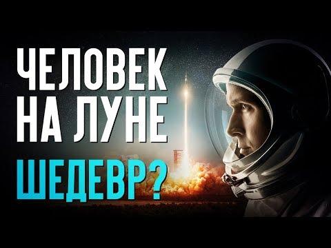 Человек на луне - НОВЫЙ ШЕДЕВР? (обзор фильма)