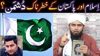 ISLAM & PAKISTAN kay INTERNAL Dangerous ENEMY & Mashal Khan MURDER ??? (Engineer Muhammad Ali Mirza)