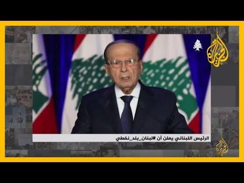 ???? هل يصبح #لبنان بلدا نفطيا بعد انطلاق التنقيب؟  - نشر قبل 36 دقيقة