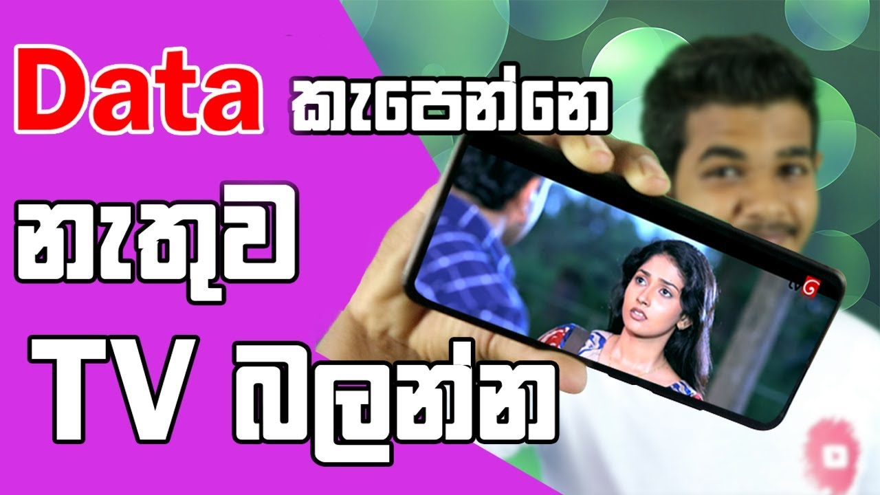 Watch TV without Data Charges -Sinhala