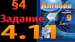 Алгебра 9 кл  Мордкович 4 11
