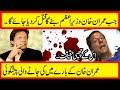 Prediction About Imran Khan When HE Killed | In words of Spain Women | in urdu language