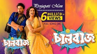 Projapoti Mon | Romantic Song | CHAALBAAZ | Shakib Khan | Subhasree Ganguly | 4K