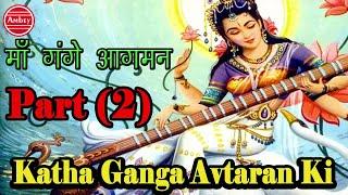 Katha Ganga Avtaran Ki Part-2 || माँ गंगा आगमन || कथा गंगा माँ In Hindi #Ambeybhakti