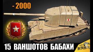 АБСОЛЮТНЫЙ РЕКОРД! БАБАХА - 15 ВАНШОТОВ В World of Tanks!
