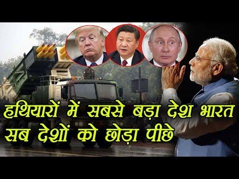 हथियारों के मामले में India बना World का सबसे बड़ा देश, China, US, Pakistan सबको छोड़ा पीछे