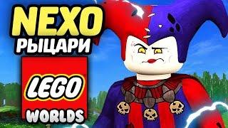 LEGO Worlds Прохождение - НЕКСО РЫЦАРИ УЖЕ В ИГРЕ!