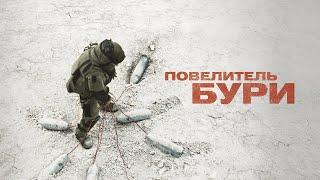 Повелитель бури (Фильм 2008) Триллер, драма, военный