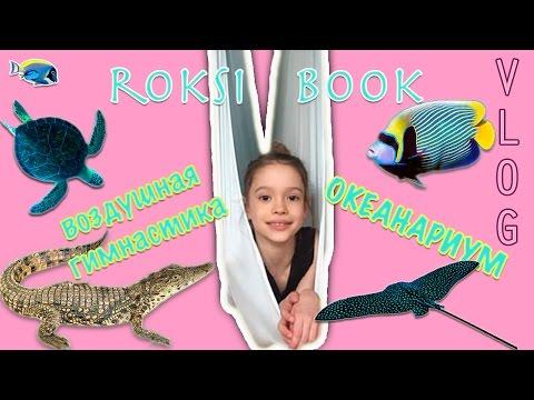 ВОЗДУШНАЯ ГИМНАСТИКА ♡ ОКЕАНАРИУМ ♡ купила одежду для гимнастики♡рыбки скаты черепахи крокодил акула