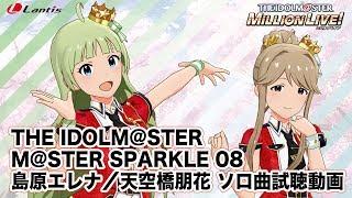 【アイドルマスター ミリオンライブ!】「シャクネツのパレード」「Sister」試聴動画