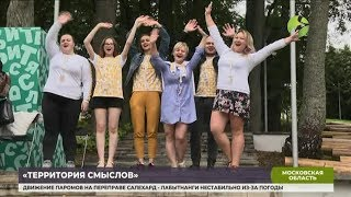 Ямальцы участвуют на Всероссийском молодёжном образовательном форуме «Территория смыслов»