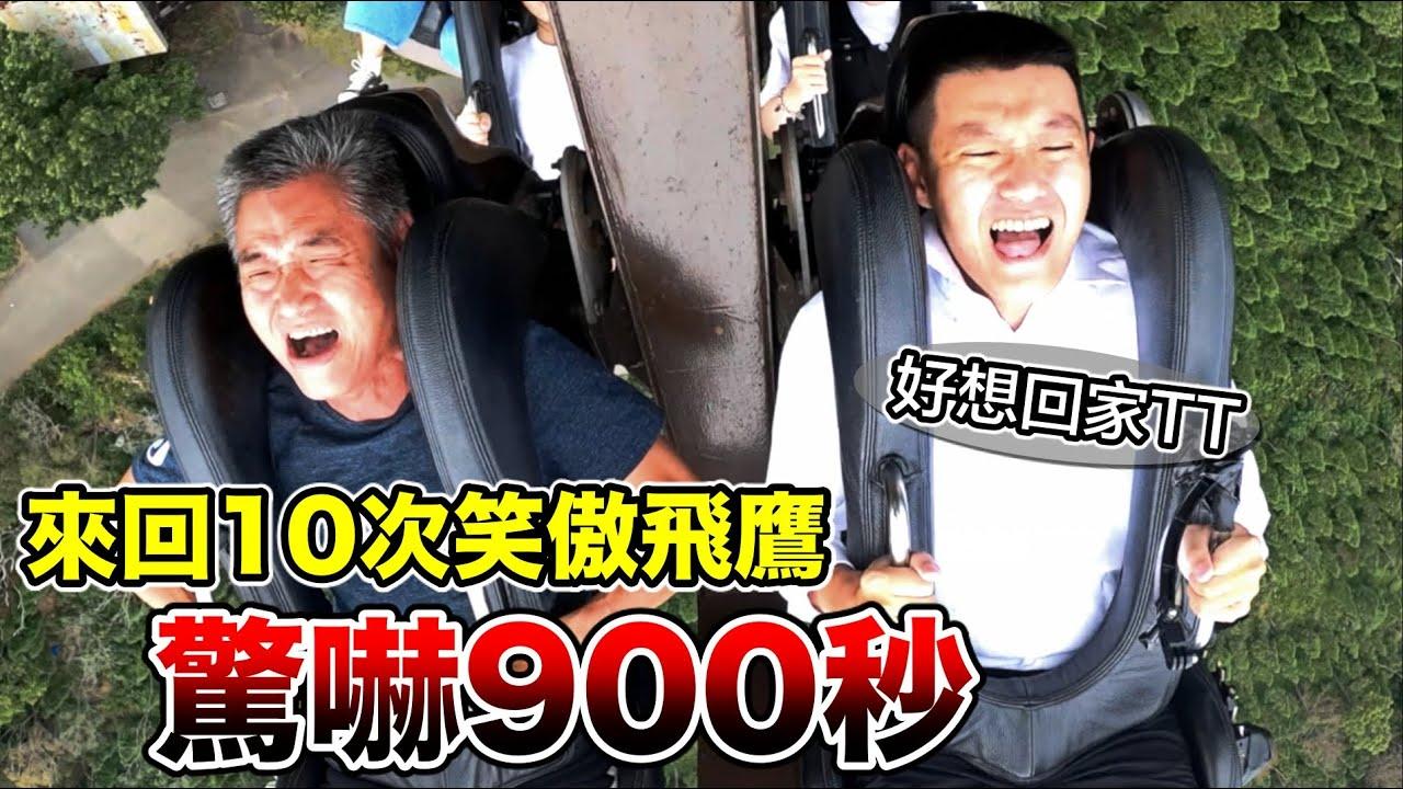 驚嚇900秒!挑戰10趟笑傲飛鷹!『老爸反應超激烈!』🙀🙀🙀