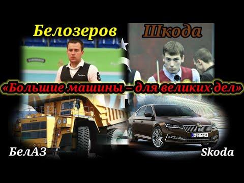 «Большие машины – для великих дел». БелАЗ против Шкоды.