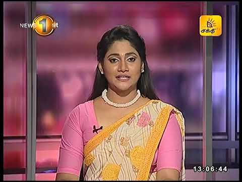News 1st Lunch time Shakthi TV 1PM 17th August 2017