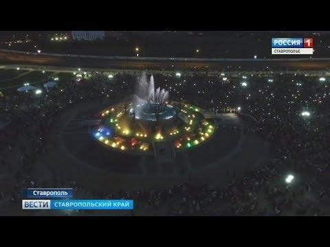Гигантский фонтан заговорил в Ставрополе