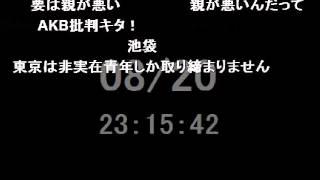 AKB48のポルノのようなヘビーローテーション映像と ビキニPVと水着DVDと...