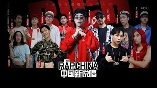 『中國新說唱20人大亂鬥』-派翠克