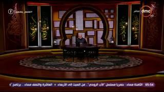 الشيخ خالد الجندى يكشف عن