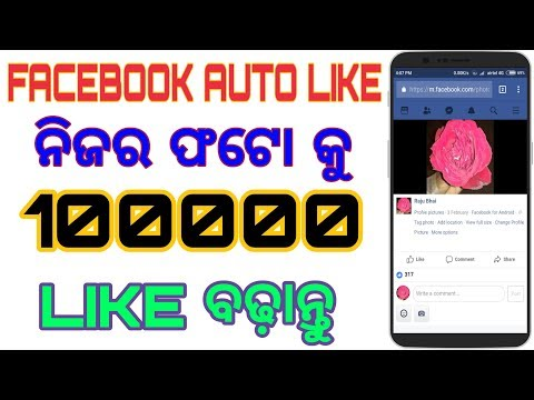 how-to-get-auto-likes-on-facebook-photos-(tips-odia)